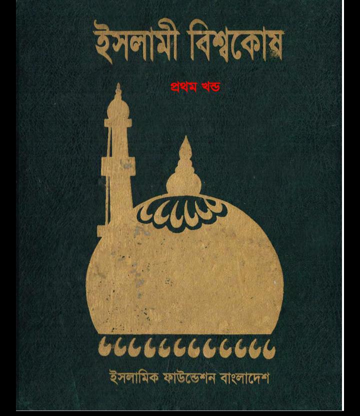 ইসলামী বিশ্বকোষ pdf, ইসলামী বিশ্বকোষ পিডিএফ ডাউনলোড, ইসলামী বিশ্বকোষ পিডিএফ, ইসলামী বিশ্বকোষ pdf download,