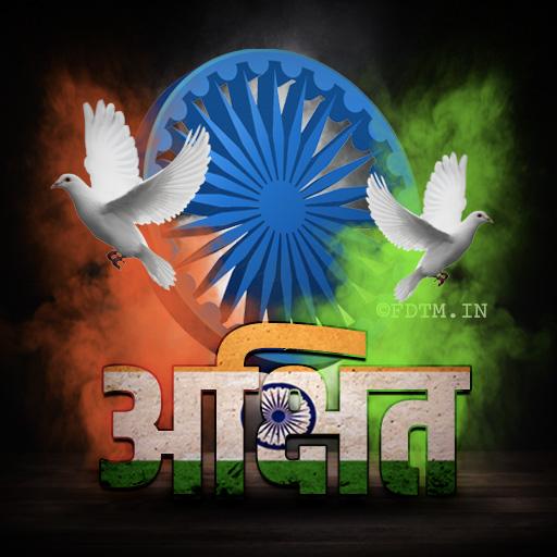 Akshit Name Indian Profile Photo Download