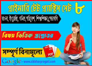 Wb Primary Tet Practice Set    Primary Tet Practice Set In Bengali Pdf Download    প্রাইমারি টেট প্র্যাকটিস সেট    For Wb Tet, C Tet, Ssc, Deled Etc Exam    শিশুশিক্ষা ও শিশু মনস্তত্ত্ব, পেডাগোগি, বাংলা, ইংরেজি, গণিত, পরিবেশ বিদ্যা, Pdf Download