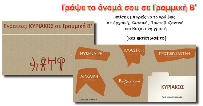Γράψε το όνομά σου σε αρχαίες γραφές