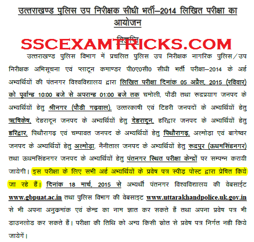 UTTRAKHAND POLCE ADMIT CARDS 2015