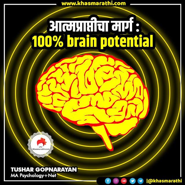 Brain Potential - 100℅ : आत्मप्राप्तीचा मार्ग || Psychology