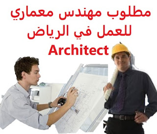 An architect is required to work in Riyadh  To work for Eng. Jalban Engineering Consulting Office in Riyadh  Qualification: Architect  Experience: At least three years of work in the field Sponsorship Transfer  Salary: to be determined after the interview