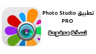 تحميل تطبيق Photo Studio PRO المدفوع و المهكر لتعديل الصور بأخر اصدار
