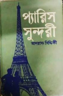 """'আশরাফ সিদ্দিকী'র লেখা """"প্যারিস সুন্দরী"""""""
