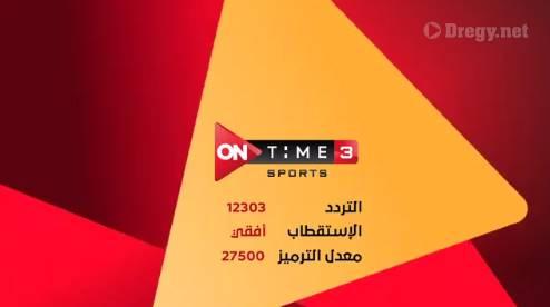 قناة اون تايم سبورت 3 بث مباشر