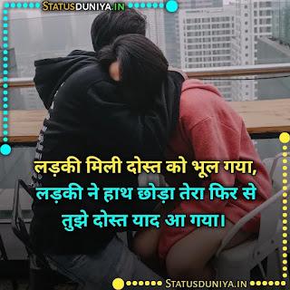 Sab Dost Bhul Gaye Images,  लड़की मिली दोस्त को भूल गया, लड़की ने हाथ छोड़ा तेरा फिर से तुझे दोस्त याद आ गया।