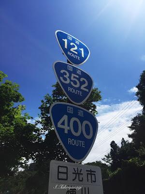 国道 121号線 352号線 400号線 日光