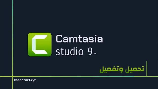 تحميل camtasia studio 9 مجانا   تحميل وتفعيل برنامج كامتازيا 9 مدى الحياة بدون كراك