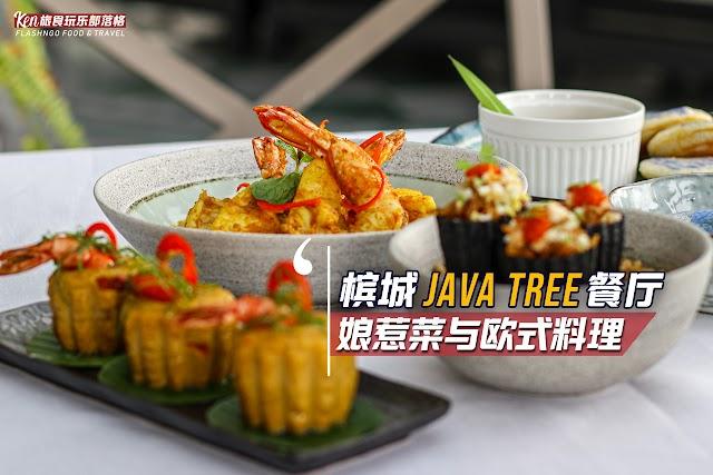 【品食记】槟城 Java Tree 餐厅的娘惹与欧式料理 / E&O Hotel