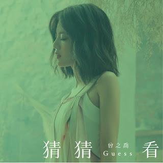 Joanne Tseng 曾之喬 - Guess 猜猜看(Cai Cai Kan) Lyrics 歌詞 with Pinyin