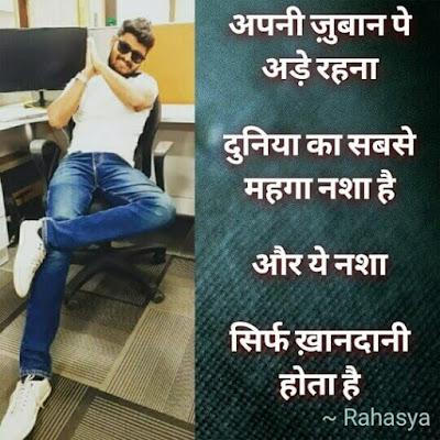 royal attitude status in hindi, royal attitude status for boys, royal attitude status for girls, royal attitude status in hindi 2020, royal attitude status in english,