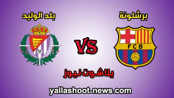 نتيجة مباراة برشلونة وبلد الوليد اليوم 11-7-2020 الدوري الاسباني