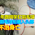 12岁少年跟同学打羽毛球,被断裂羽毛球拍插入头部,送医不治身亡