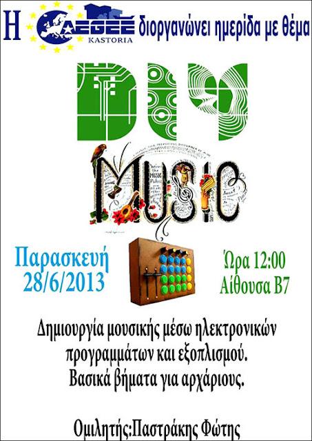 Καστοριά – Ημερίδα: Δημιουργία μουσικής μέσω ηλεκτρονικών προγραμμάτων και εξοπλισμού