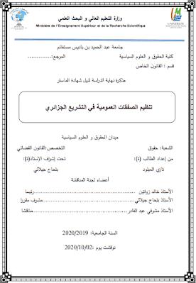 مذكرة ماستر: تنظيم الصفقات العمومية في التشريع الجزائري PDF