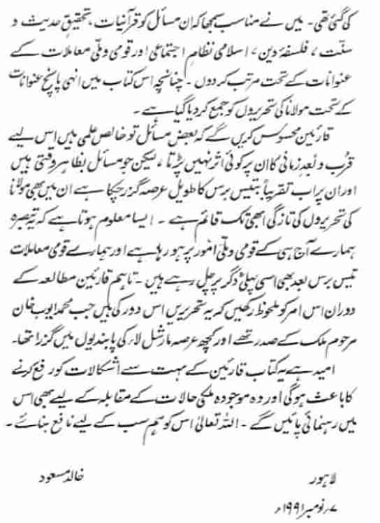 Islamic books urdu deebacha