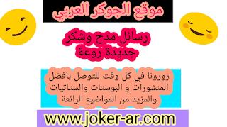 رسائل مدح وشكر جديدة روعة 2019 اجمل عبارات الثناء والحب - الجوكر العربي