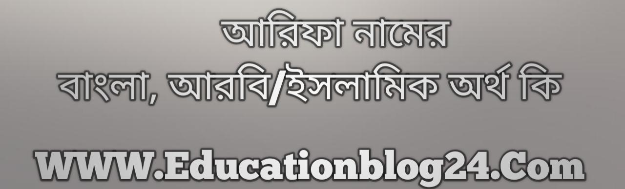 Arifa name meaning in Bengali, আরিফা নামের অর্থ কি, আরিফা নামের বাংলা অর্থ কি, আরিফা নামের ইসলামিক অর্থ কি, আরিফা কি ইসলামিক /আরবি নাম