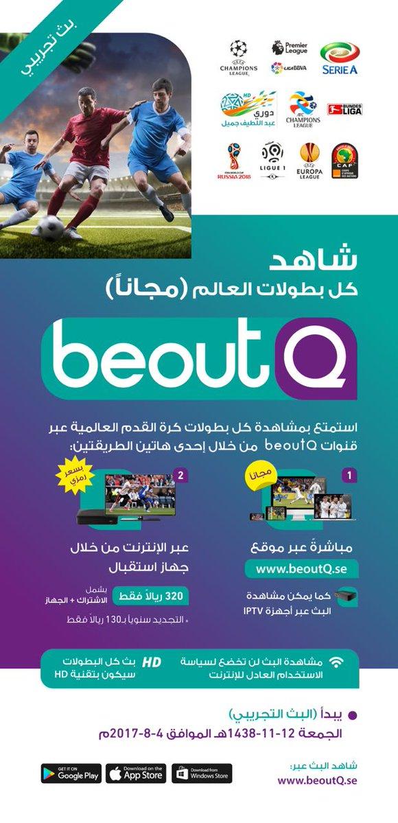 تردد قناة beoutQ 2017 المجانية الناقلة للمباريات عبر الانترنت مباشرة تردد قنوات beout sports المجانية الناقلة للمباريات حصريا مشاهدة جميع بطولات العالم لايف Online