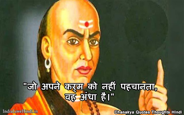 chanakya niti for motivation