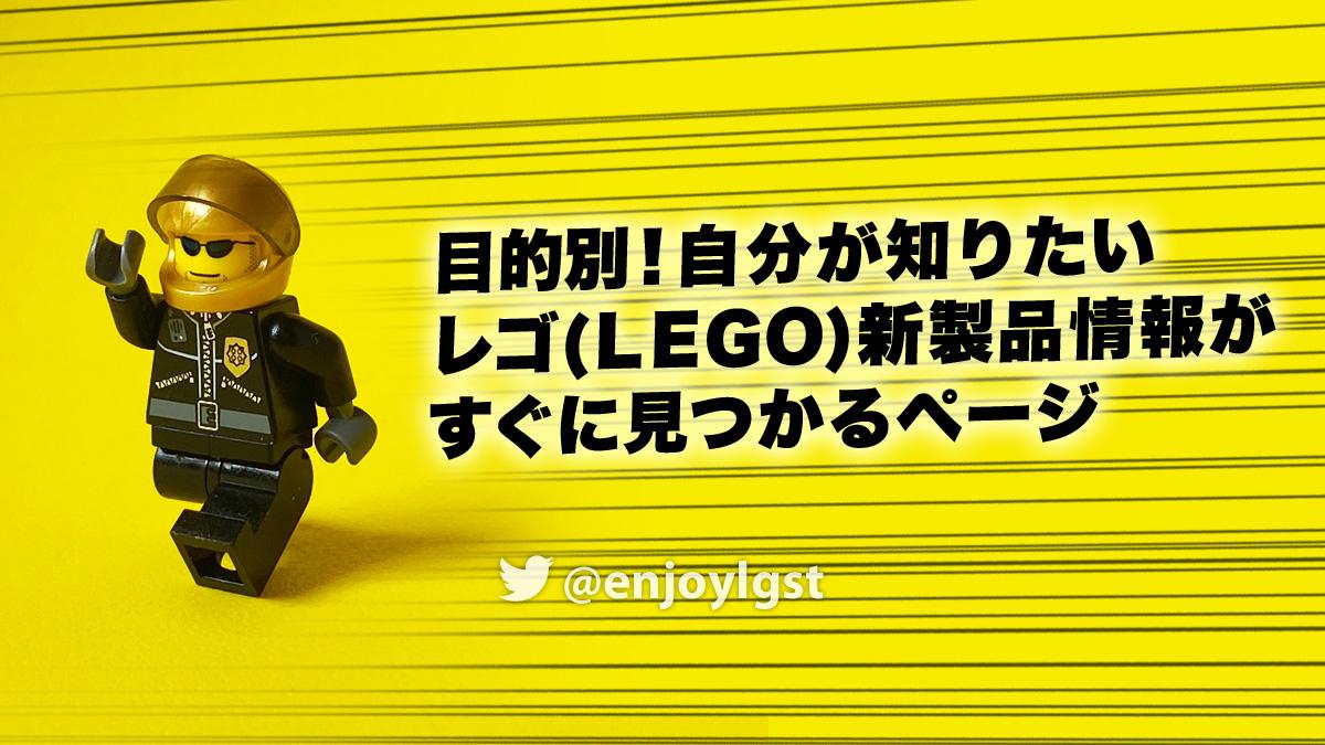 レゴ(LEGO)新製品の最新情報を目的別にすぐに見つける方法:スタッズの使い方:随時更新