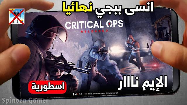 تحميل افضل لعبة حرب للاندرويد والايفون Critical Ops: Reloaded