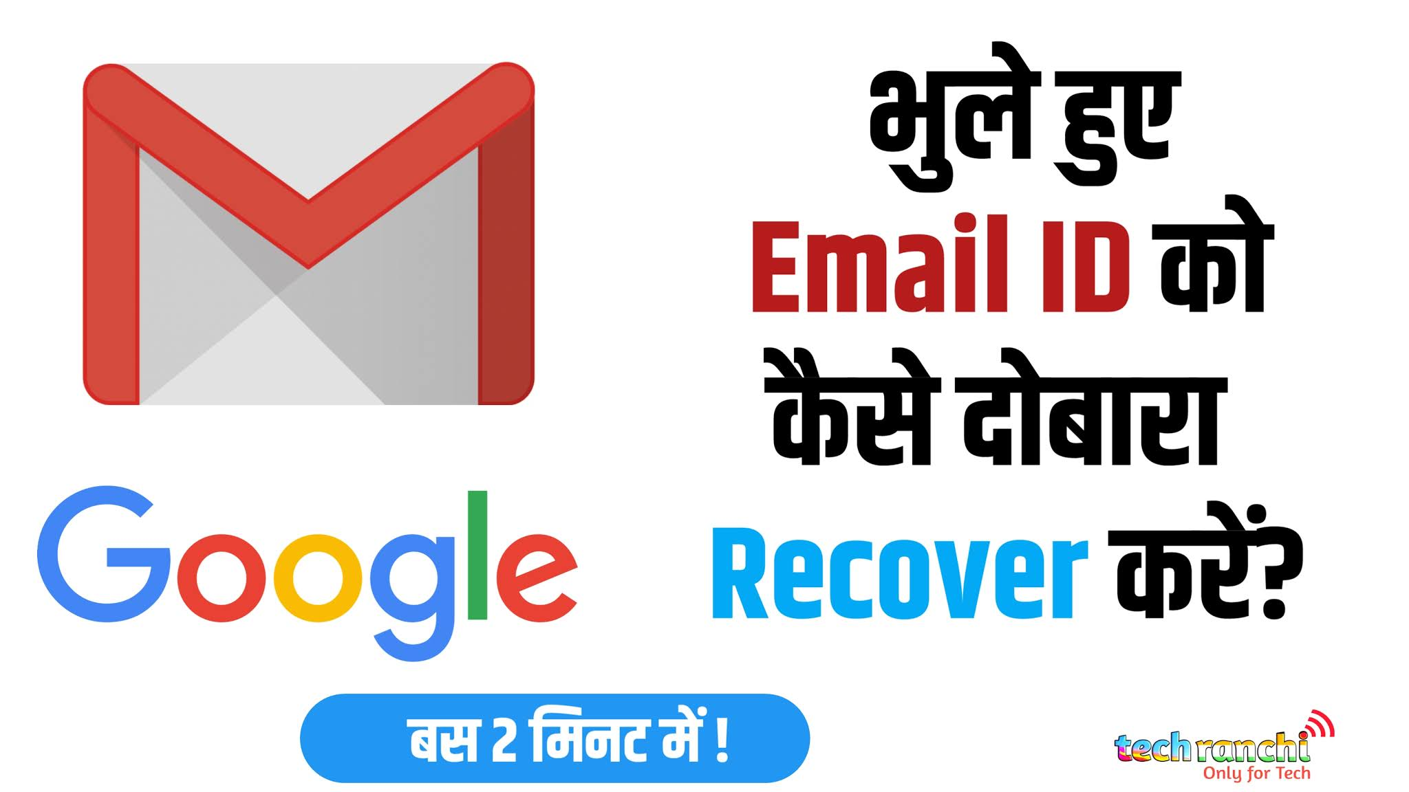 Gmail Account ,Gmail,Email Address,techranchi ,