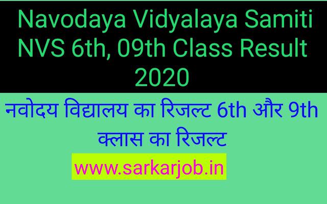 Navodaya Vidyalaya Samiti NVS 6th, 09th Class Result 2020