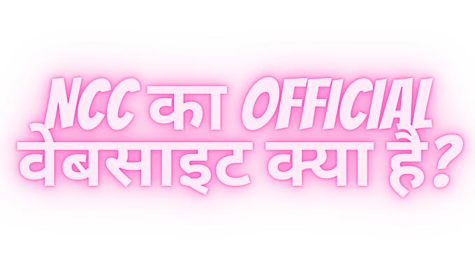 NCC का Official वेबसाइट क्या है?