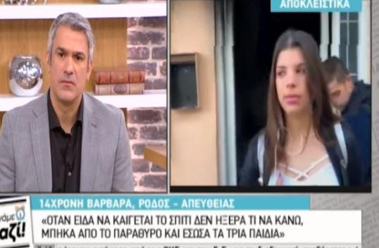 Ρόδος: Δεκατετράχρονη ηρωίδα Ελληνίδα έσωσε από φλεγόμενο σπίτι τρία ανήλικα παιδιά [Βίντεο]