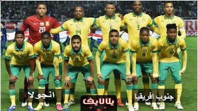 مشاهدة مباراة أنجولا وجنوب افريقيا بث مباشر اليوم في مباراة ودية