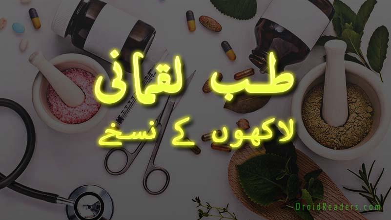 Hakeem Luqman Hikmat Book - Urdu/Hinde Offline App