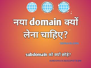 ब्लॉगिंग के लिए नया Domain Name क्यों चुनना चाहिए? subdomain  को क्यों छोड़े।