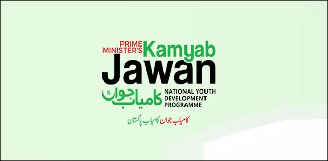 Kamyab jawan program: Why will loan be given in the second phase?