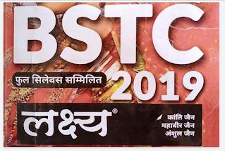Lakshya(लक्ष्य) Rajasthan GK BOOK PDF 2020