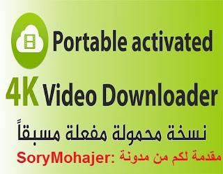 تحميل برنامج 4K Video Downloader.4.4.11.2412 لتنزيل الفيديوهات من اليوتيوب والفيسبوك Silent مفعل وPortable