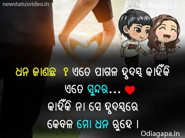 Odia Status Shayari Image for Couple