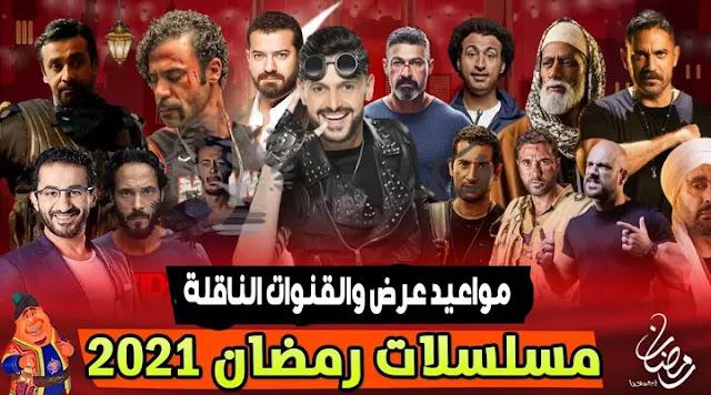 مواعيد مسلسلات رمضان 2021 والقنوات الناقلة