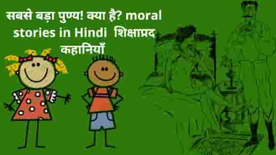 सबसे बड़ा पुण्य! moral stories in Hindi  शिक्षाप्रद कहानियाँ