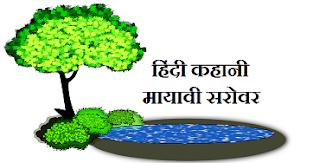 हिंदी कहानी मायावी सरोवर