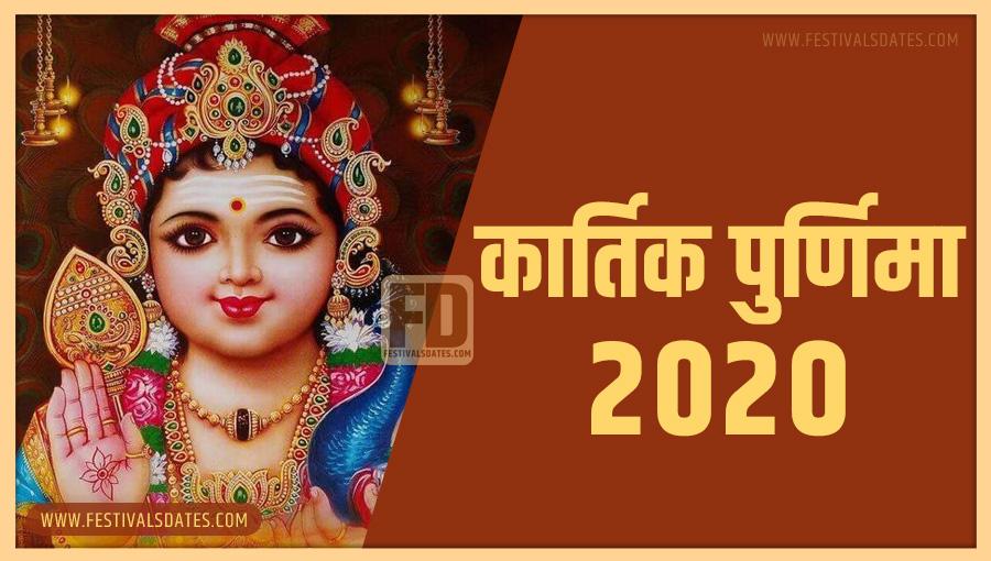 2020 कार्तिक पूर्णिमा तारीख व समय भारतीय समय अनुसार