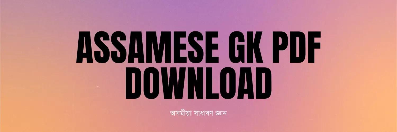 ASSAMESE GK PDF DOWNLOAD - অসমীয়া সাধাৰণ জ্ঞান