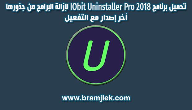 تحميل برنامج Iobit Uninstaller Pro 2019 لإزالة البرامج من جذورها