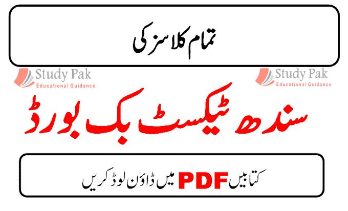 Sindh Textbook board Jamshoro PDF Books Download 2021