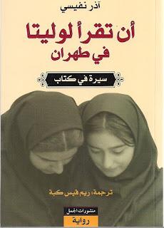 كتاب رواية أن تقرأ لوليتا في طهران / آذار نفيسي الأدب العالمي روايات نساء