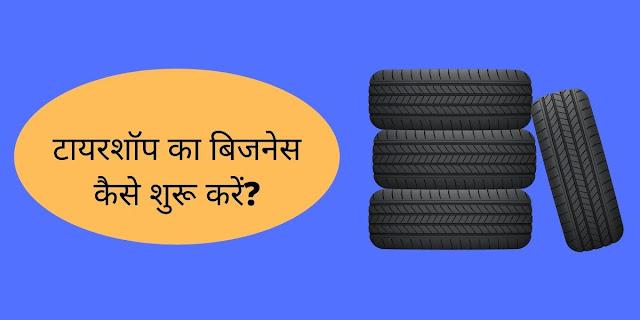 टायरशॉप का बिजनेस कैसे शुरू करें?