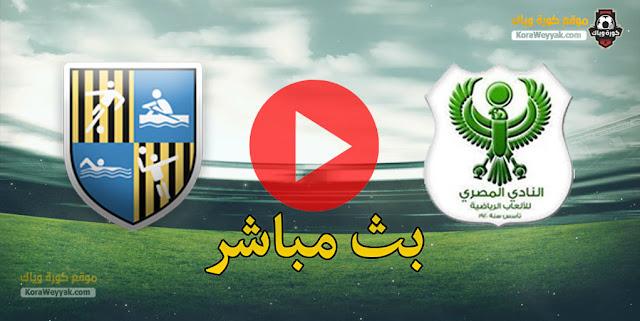 نتيجة مباراة المصري البورسعيدي والمقاولون العرب اليوم السبت 6 فبراير 2021 في الدوري المصري
