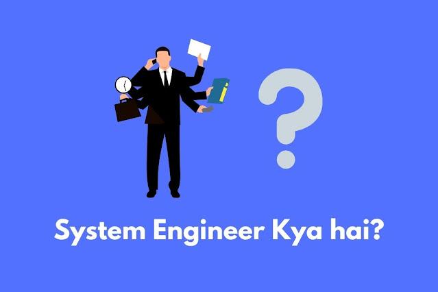 system engineer kya hai or kya karya karte hai