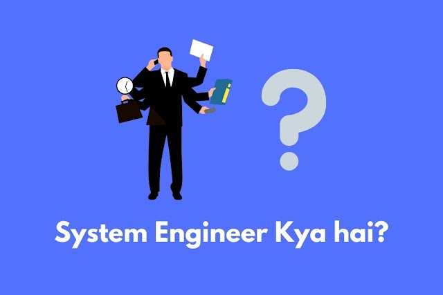 System Engineer क्या है और क्या काम करते हैं